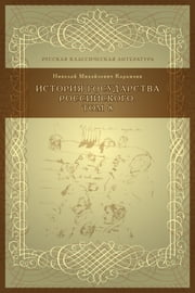 История государства российского. Том 8 ebook by Карамзин, Николай
