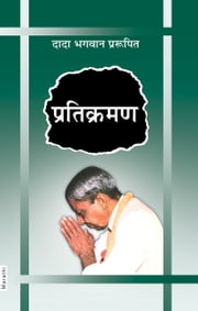 Pratikraman: Freedom Through Apology & Repentance (In Marathi) ebook by Dada Bhagwan