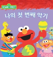 첫 번째 악기 - My First Instrument ebook by 로라 게이츠 갤빈,Gates Galvin,Laura