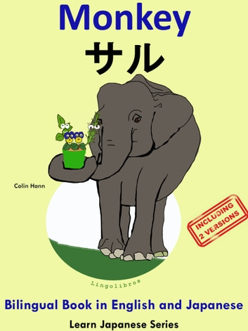 Bilingual Book in English and Japanese with Kanji: Monkey - サル .Learn Japanese Series. ebook by Colin Hann
