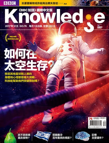 BBC知識 Knowledge 12月號/2017 第76期 ebook by