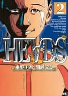 HEADS(ヘッズ)(2) ebook by 間瀬元朗, 東野圭吾