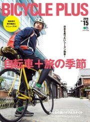 BICYCLE PLUS Vol.15 ebook by