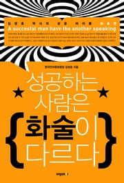 성공하는 사람은 화술이 다르다 ebook by Kobo.Web.Store.Products.Fields.ContributorFieldViewModel