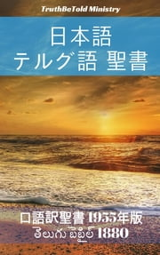 日本語 テルグ語 聖書 - 口語訳聖書 1955年版 - తెలుగు బైబిల్ 1880 ebook by TruthBeTold Ministry, Joern Andre Halseth, Lyman Jewett