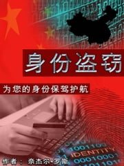 身份盗窃 防止受骗及应对方案 (ID Theft Scams and Solutions) ebook by Nigel Ross