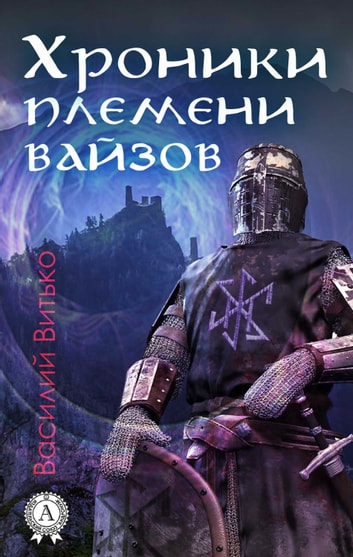 Хроники племени вайзов eBook by Василий Витько
