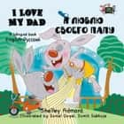 I Love My Dad Я люблю своего папу (Russian Kids Book) - English Russian Bilingual Collection ebook by Shelley Admont, S.A. Publishing