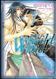 Wild Wind ebook by 山岸ほくと