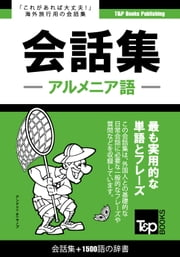 アルメニア語会話集1500語の辞書 ebook by Kobo.Web.Store.Products.Fields.ContributorFieldViewModel