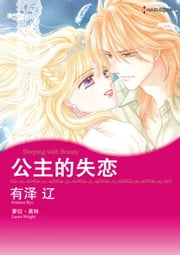 公主的失恋 - Harlequin Comics ebook by 萝拉·莱特, 有泽 辽