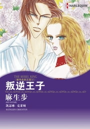 叛逆王子 - Harlequin Comics ebook by KATHLEEN CREIGHTON, 麻生 歩