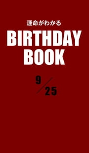 運命がわかるBIRTHDAY BOOK  9月25日 ebook by Zeus