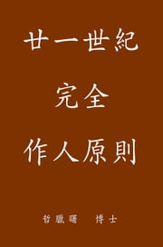 Complete Conduct Principles for the 21st Century, Traditional Chinese Edition 廿一世紀完全作人原則 電子書 by John Newton, Ph.D. 哲臘曙  博士
