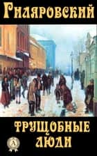 Трущобные люди ebook by Владимир Гиляровский