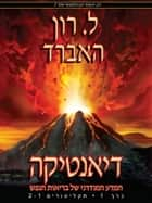 Dianetics: The Modern Science of Mental Health (Hebrew) audiobook by L. Ron Hubbard