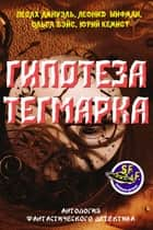 Гипотеза Тегмарка ebook by Амнуэль, Павел, Шифман,...