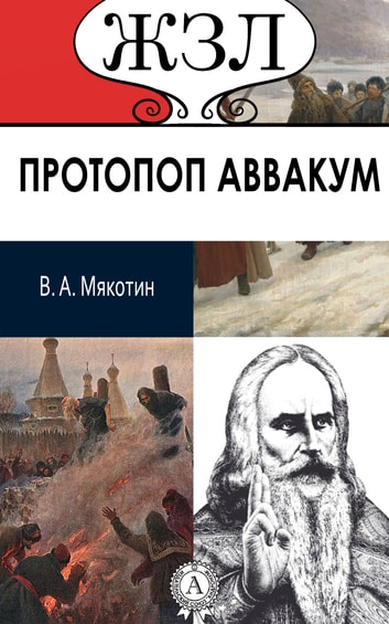 ЖЗЛ. Протопоп Аввакум ebook by В. А. Мякотин