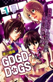 GDGD-DOGS(1) ebook by 遠山繪麻, YUI