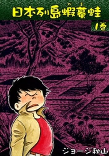 日本列島蝦蟇蛙 (1) ebook by ジョージ秋山