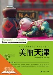 Beautiful Tianjin (Ducool High Definition Illustrated Edition) ebook by Wang Yue