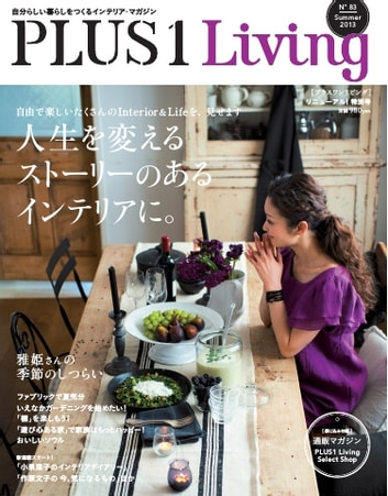 PLUS1 Living No.83 - No.83 ebook by