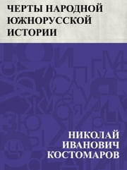 Cherty narodnoj juzhnorusskoj istorii ebook by Николай Иванович Костомаров