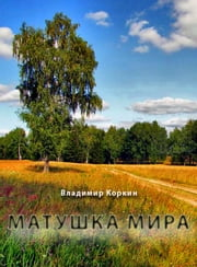 Mamma of the World by Vladimir Korkin (Матушка мира) ebook by Vladimir Korkin