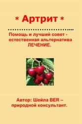 * Arthritis * HELP and BEST ADVICE – NATURAL ALTERNATIVE TREATMENT. RUSSIAN Edition. ebook by SHEILA BER