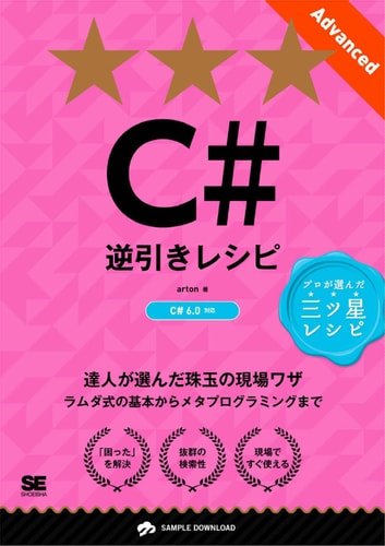 C#逆引きレシピ[Advanced] ebook by arton