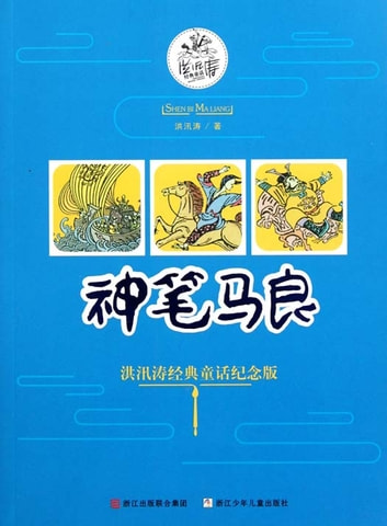 Ma Liang and the Magic Paint Brush ebook by 洪汛涛