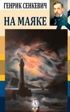 На маяке ebook by Генрик Сенкевич, М. Л. де-Вальден