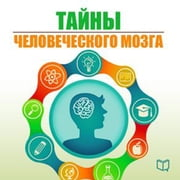 The Secrets of the Human Brain [Russian Edition] audiobook by Natalia Epifanova