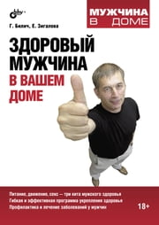 Здоровый мужчина в вашем доме ebook by Kobo.Web.Store.Products.Fields.ContributorFieldViewModel