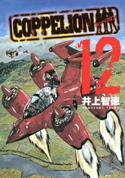 COPPELION - 12巻 ebook by 井上智徳