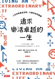 追求樂活卓越的一生 - Living an Extraordinary Life ebook by 羅伯特・懷特(Robert White)