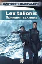 Lex talionis (Принцип талиона) ebook by Виктория Щабельник