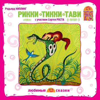Rikki-Tikki-Tavi [Russian Edition] audiobook by Rudyard Kipling