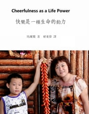 樂觀是一種生命的動力 (Cheerfulness as a Life Power by Orison Swett Marden) ebook by Chu Dongwei