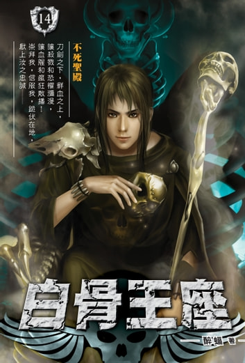 白骨王座14不死聖殿 ebook by 醉蝠