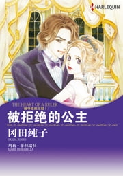 被拒绝的公主 - Harlequin Comics ebook by MARIE FERRARELLA, 冈田纯子