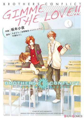 BROTHERS CONFLICT GIMME THE LOVE!! ebook by 坂本 小夜,ウダジョ,水野 隆志(クロスワークス),叶瀬 あつこ