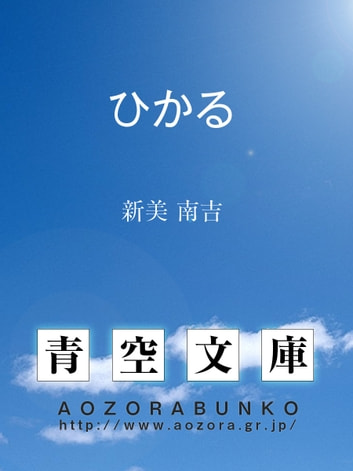 ひかる ebook by 新美 南吉