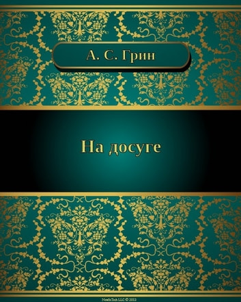 На досуге ebook by Александр  Степанович  Грин