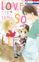LOVE SO LIFE 16 ebook by こうち楓