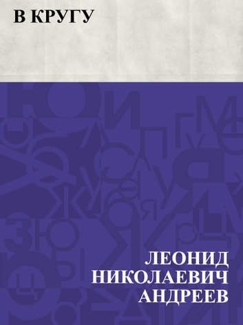 В кругу ebook by Леонид Андреев