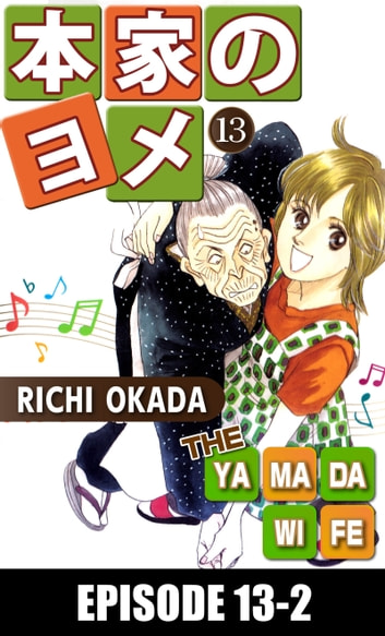 THE YAMADA WIFE - Episode 13-2 ebook by Richi Okada