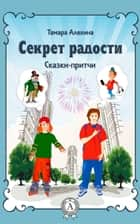 Секрет радости eBook by Тамара Алехина