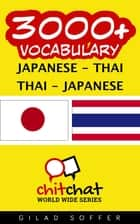 3000+ Vocabulary Japanese - Thai ebook by ギラッド作者