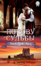 По зову судьбы eBook by Лилия Подгайская